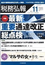 税務弘報11月号.jpg